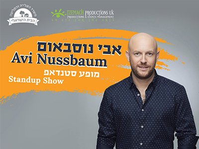 Text says Avi Nussbaum Stand Up Show in english and hebrew, next to an image of the comedian